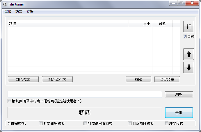File Joiner 2.1.1 with Chinese Traditional language